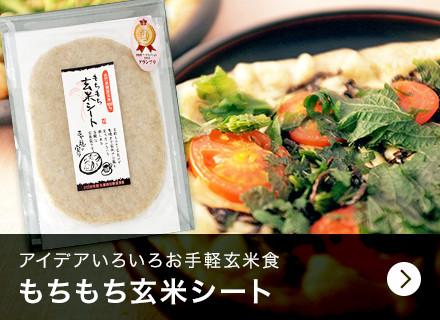 アイデアいろいろお手軽玄米食 もちもち玄米シート