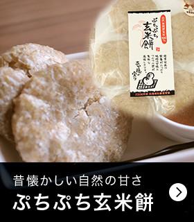 昔懐かしい自然の甘さ ぷちぷち玄米餅