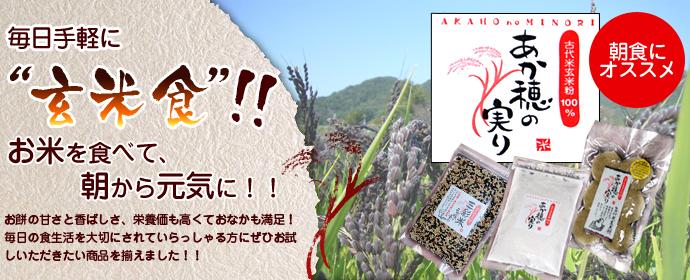"""毎日手軽に""""玄米食""""!!"""